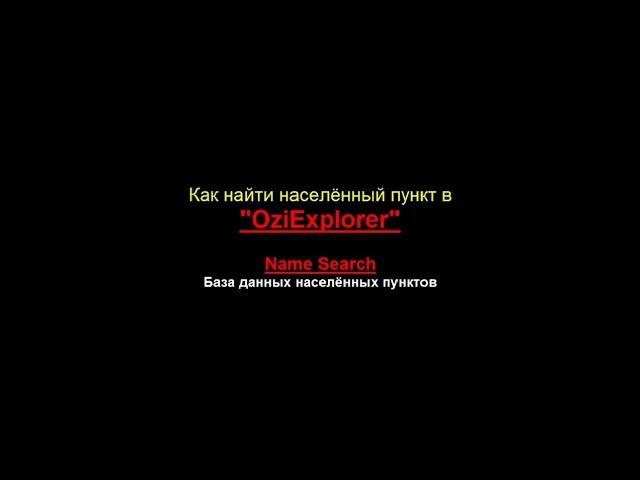 Поиск name search в Oziexplorer