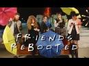 Современная Версия Сериала Друзья / Ремейк Сериала Друзья / Friends: Rebooted / F.R.I.E.N.D.S. Remake