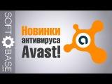 Новинки антивируса Avast!