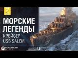 Крейсер USS Salem. Морские легенды World of Warships