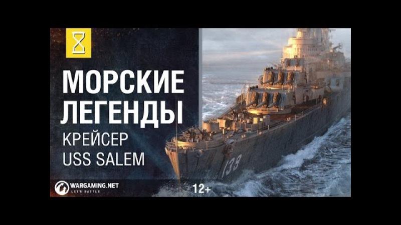 Крейсер USS Salem. Морские легенды [World of Warships]