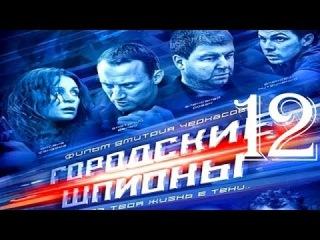 Городские шпионы 12 серия (2013) Детектив фильм сериал