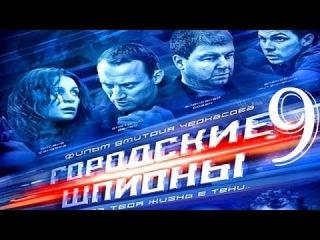 Городские шпионы 9 серия (2013) Детектив фильм сериал