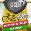 Электровелосипеды Flygear