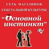 Секс магазин иркутска