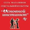 ОСНОВНОЙ ИНСТИНКТ ( 18+ ) | Секс-шоп Иркутск