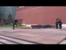 Смена почетного караула у Вечного огня в Александровском парке Москва Пост №1