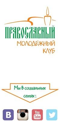 Православный молодёжный клуб