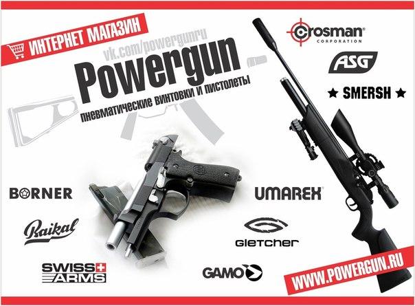 http://powergun.ru/