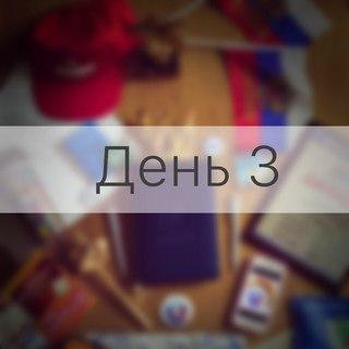 Юридический факультет РГЭУ РИНХ офиц страница ВКонтакте 3 день ЮФ на ШПА quot ШПИЛ amp