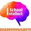 Школа одаренных детей Intellect School