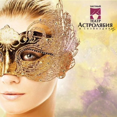 Театр Астролябия