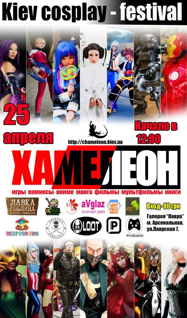 Kiev cosplay - festival Сhameleon