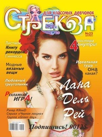 Стрекоза - журнал для классных девчонок!