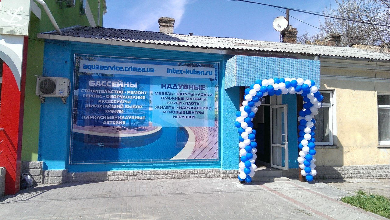 Магазин бассейнов, оборудования и аксессуаров в городе Симферополь