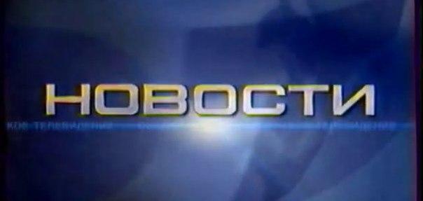 Новости (Первый канал, 08.08.2008) Война в Южной Осетии