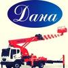 Аренда Автовышки Dana96