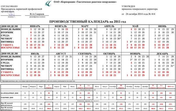 график работы на ноябрь 2015