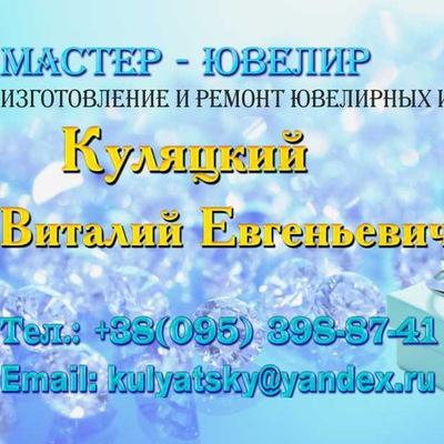 Ювелир-Виталий Куляцкий