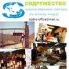 Международные волонтерские лагеря - СОДРУЖЕСТВО