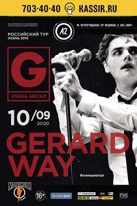 Gerard Way. 10 сентября. А2