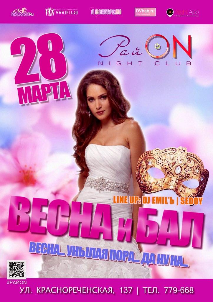 Афиша Хабаровск 28 Марта / Весна и Бал / РайON