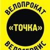 "Веломагазин ""ТОЧКА"""