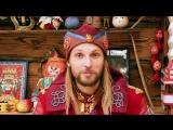 Иван Царевич и Второе Пришествие Колобка! Сказочная Русь Сегодня!