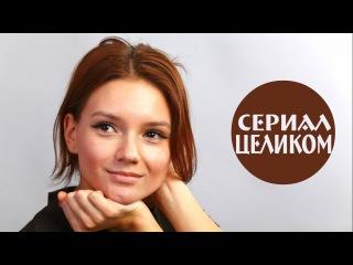 Анютино счастье (2013) 3-часовая мелодрама фильм сериал