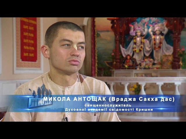 Люди - 2012-04-22 - Кришнаит и православный священник