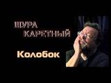 Шура Каретный - КОЛОБОК 18+