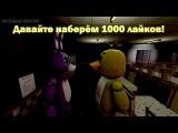 Тайна Соседней Пиццерии - Приключения Аниматроников | 5 Ночей с Фредди [Анимация] | ФНАФ анимация