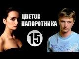 Цветок папоротника 15 серия (2015) Мелодрама фильм сериал
