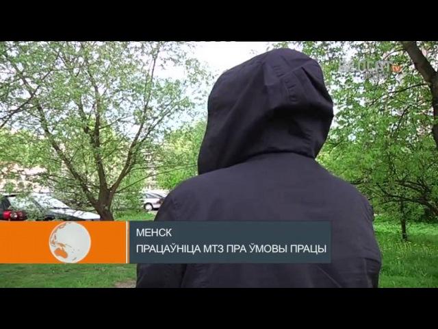 Перад прыездам Лукашэнкі працаўнікоў МТЗ прымушаюць працаваць бясплатна