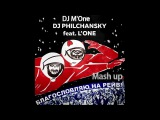 Dj Philchansky feat. L'One &amp Loken Благословляю на рейв (DJ M'One Mashup)