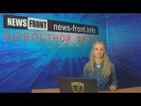 Новороссия. Сводка новостей Новороссии (События Ньюс Фронт) 6 января 2015 /Roundup NewsFront 06.01