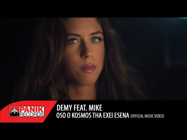 Demy ft. Mike - Oso O Kosmos The Ehi Esena