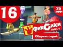 Новые МультФильмы - Мультик Фиксики - Все серии подряд - Сборник 16 серии 94-99