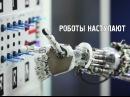 Роботы наступают Серия 1 в HD полная версия