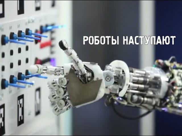 Роботы наступают. Серия 1 в HD (полная версия)