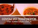 Соусы из помидоров 3 томатных соуса Мужская кулинария