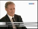 Юрий СОЛОМИН в программе Белая студия (телеканал Россия-Культура Россия, 2014)