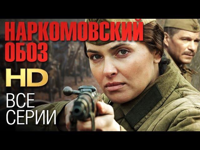 НАРКОМОВСКИЙ ОБОЗ (Все серии) 2011 Сериал HD