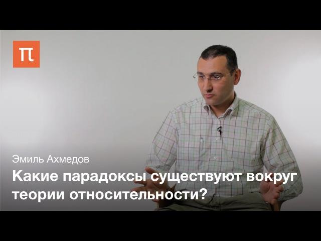 Парадокс близнецов – Эмиль Ахмедов