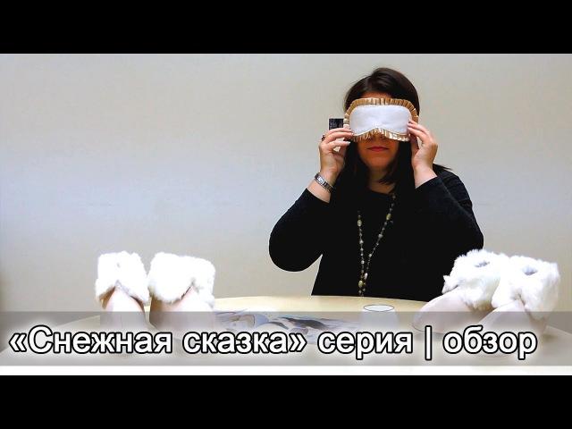 Снежная сказка серия | Обзор
