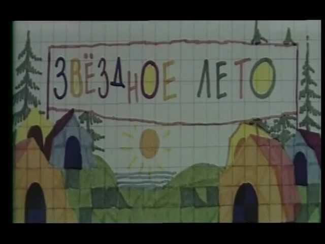 Алла Пугачева поёт за кадром фильма Звездное Лето