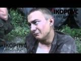 Пленный Укроп