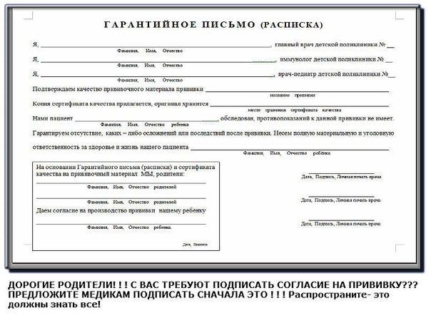 Заявление об отказе от прививок в школе - e58