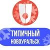 Типичный Новоуральск