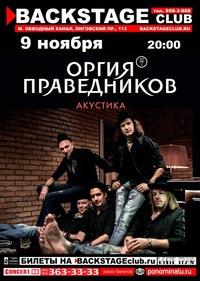 09.11 - ОРГИЯ ПРАВЕДНИКОВ - BACKSTAGE club